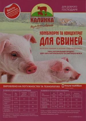 Анаболики для свиней ицена кленбутерол болит желудок