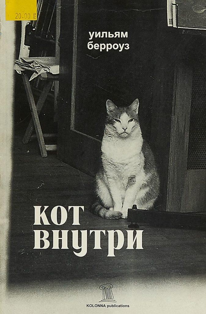 Уильям Берроуз «Кот внутри»