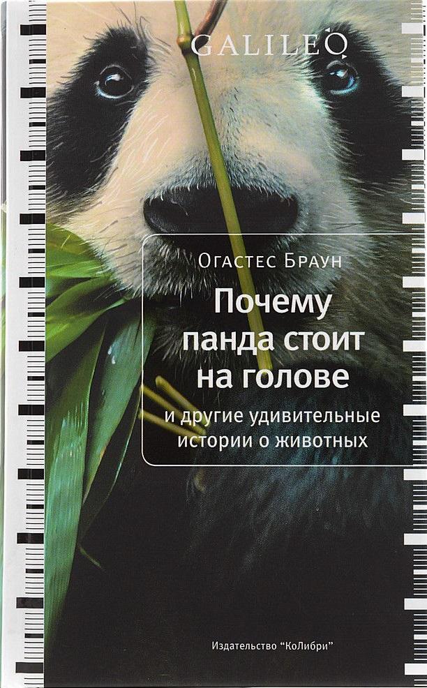 Огастес Браун «Почему панда стоит на голове и другие удивительные истории о животных»
