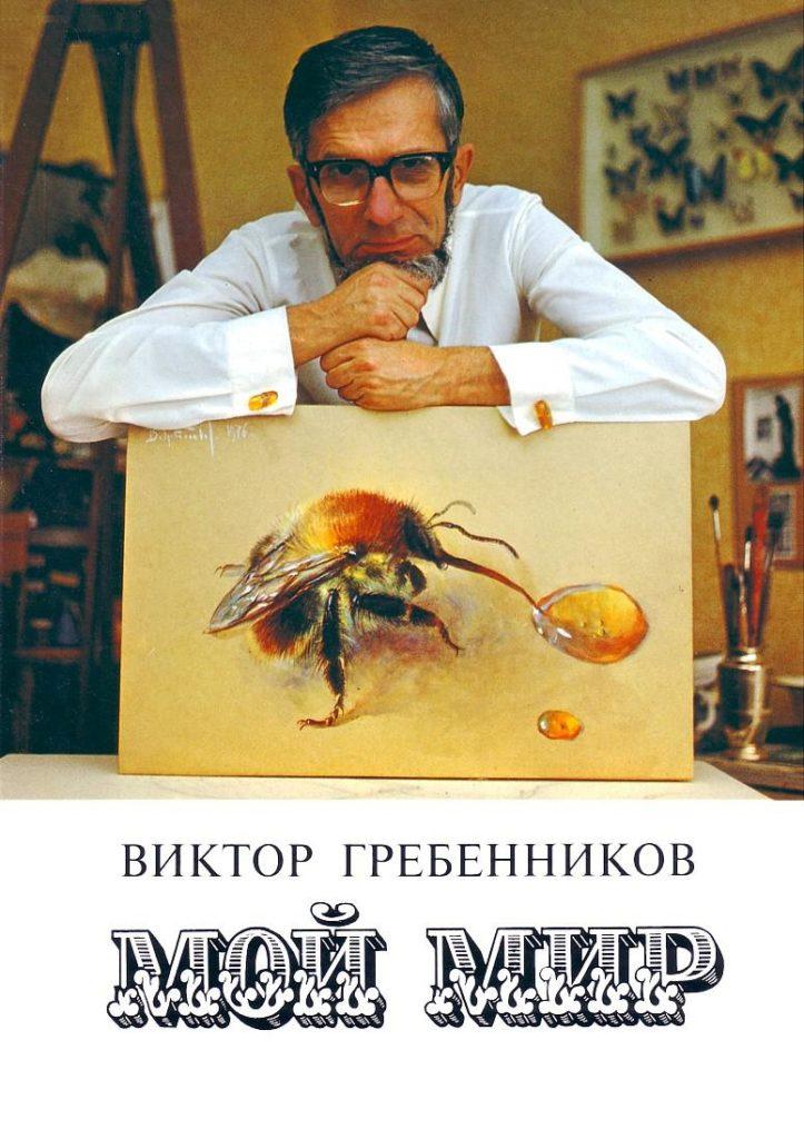 Виктор Гребенников «Мой удивительный мир»